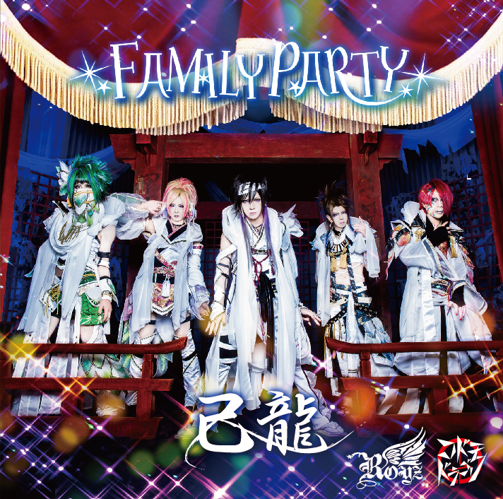 「FAMILY PARTY」 Btype【己龍初回限定盤】CD+DVD