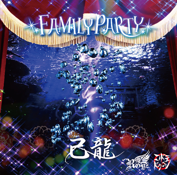「FAMILY PARTY」 Ctype【己龍通常盤①】CD